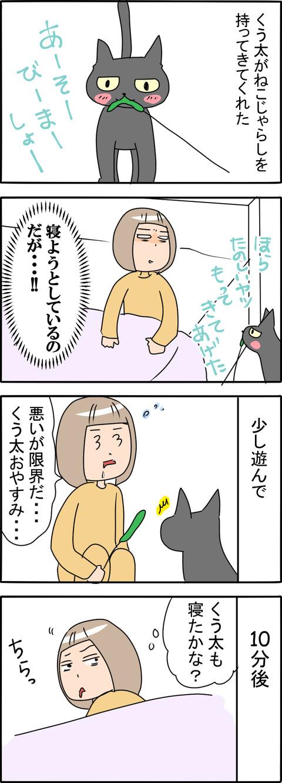 ねむい_001