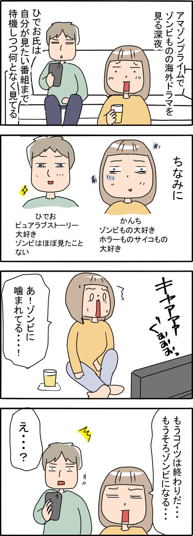 ゾンビ0210_001