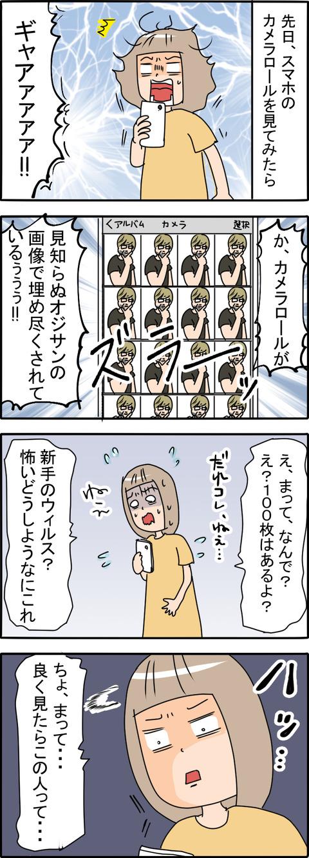 おじさん_001