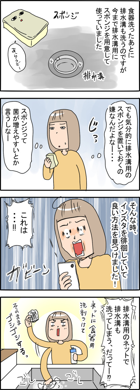 排水溝_001