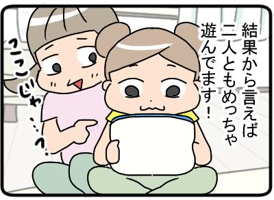 blog四コマ2-3_001-2
