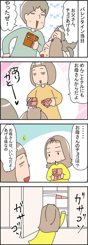 チョコ_001