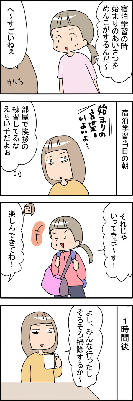 宿泊学習_001