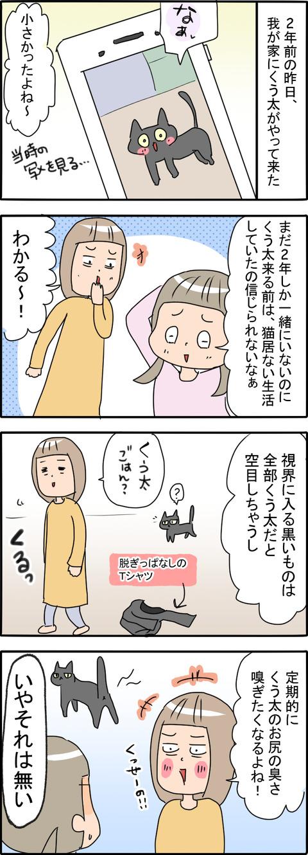 くうた_001