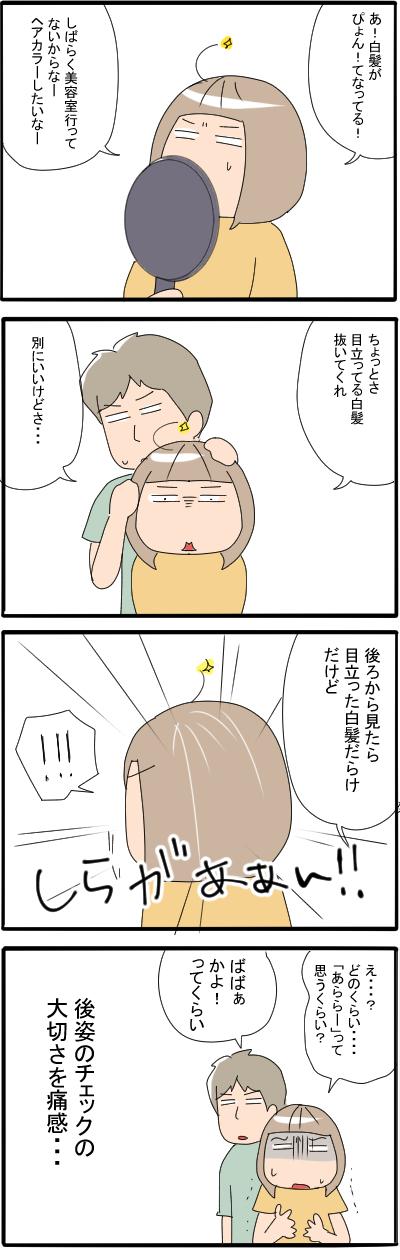 yonkoma2