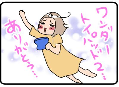 blog四コマ2-3_002-2