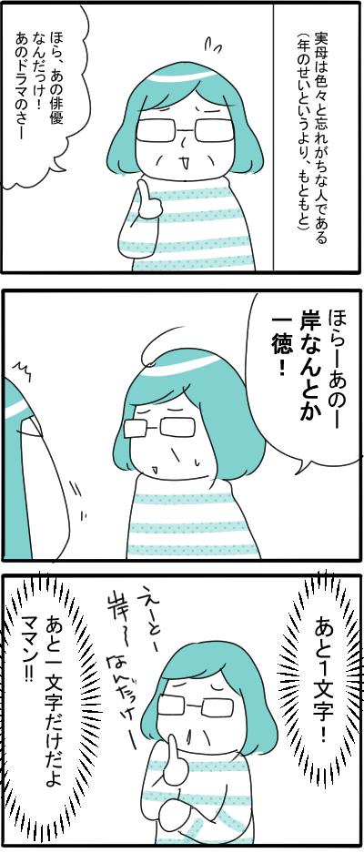 yonkoma - コピー