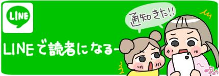 LINE読者ボタン