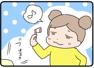blog四コマ1-2