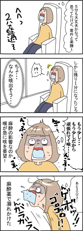 胃カメラ0125_002