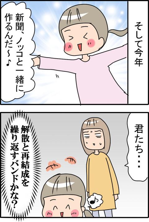しんぶん_002