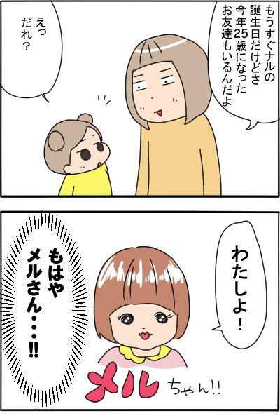 blog四コマ3-1