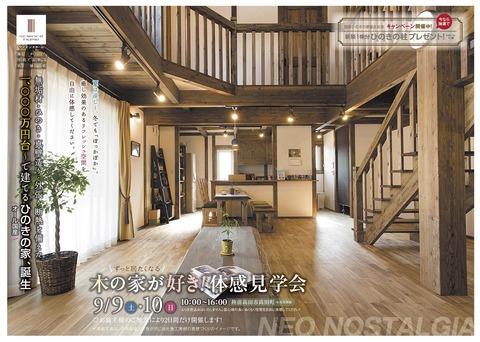 陸前高田 新築完成見学会★サイエンスホーム
