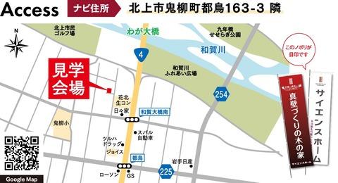 11月14,15日 見学会 地図