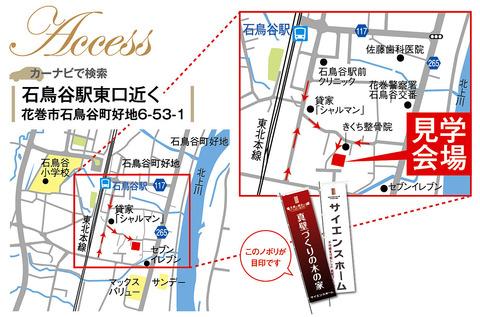 180120花巻地図