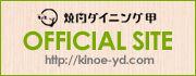 焼肉ダイニング 甲(キノエ)OFFICIAL SITE