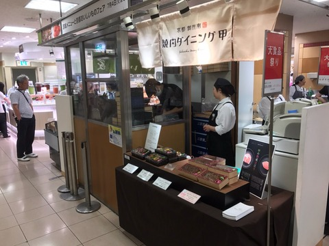 京都伊勢丹でお弁当販売開始♪