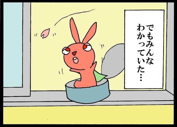 缶詰ウサギ-101
