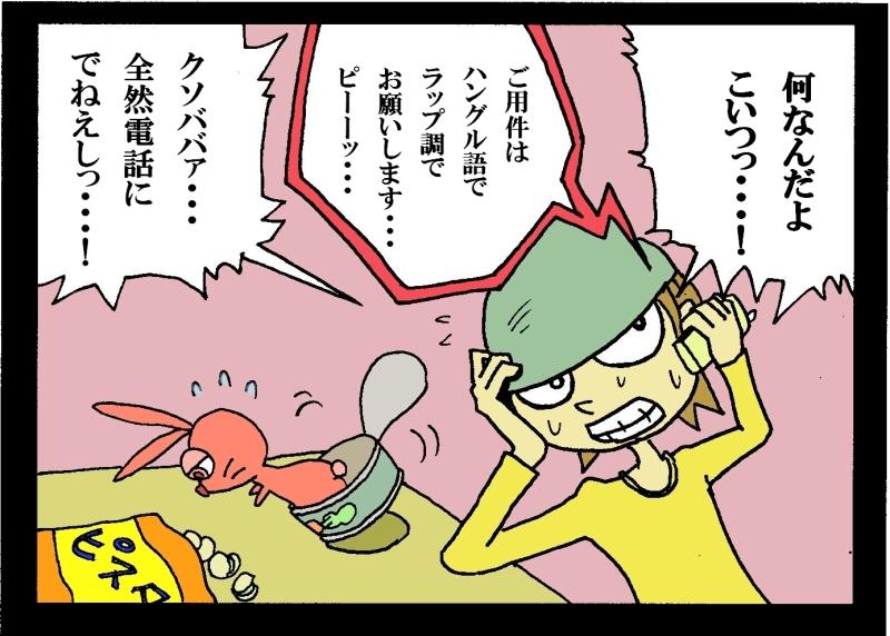 Foolish dragon