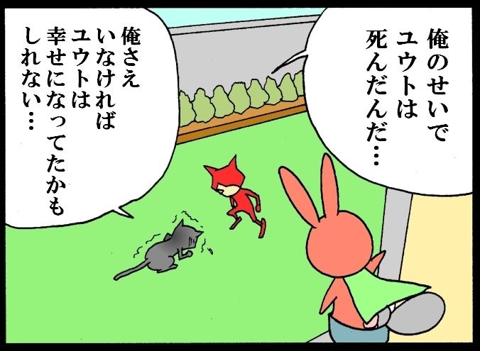 缶詰ウサギ-80