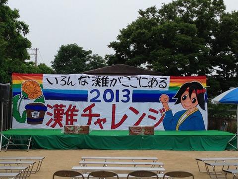 写真 2013-06-02 8 46 02 (1)