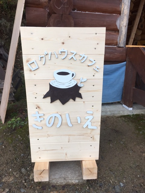 ログカフェ(開店前)  済_161220_0002