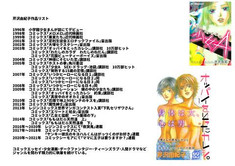 芹沢由紀子リスト2021年