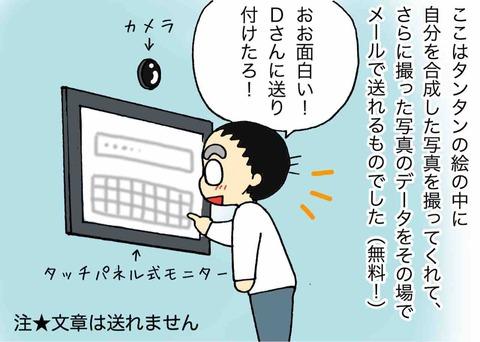 IMG_3885