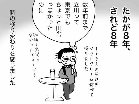 IMG_2789