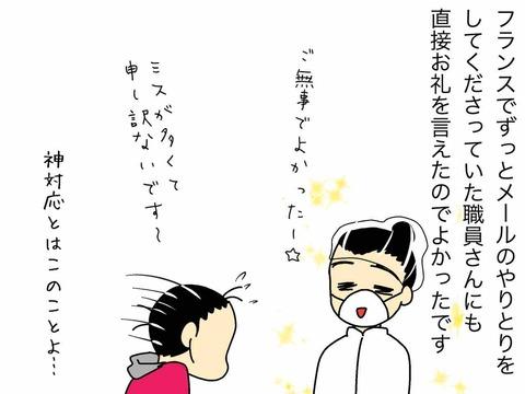 IMG_2481