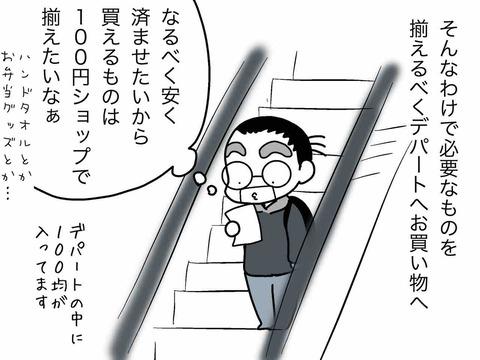 IMG_2144