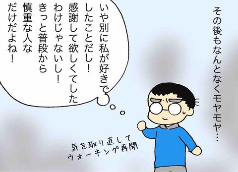 IMG_5284
