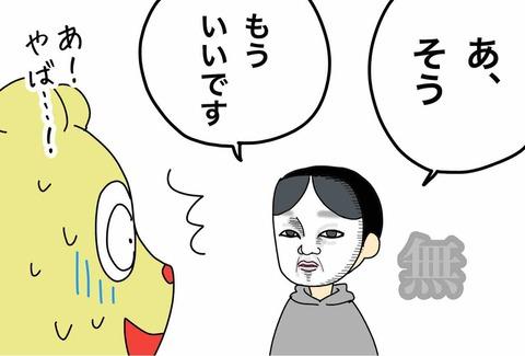 IMG_7537