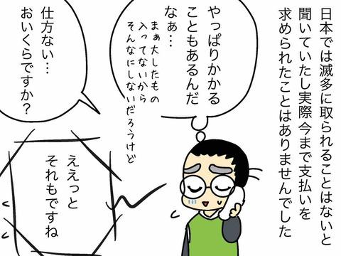 IMG_2189