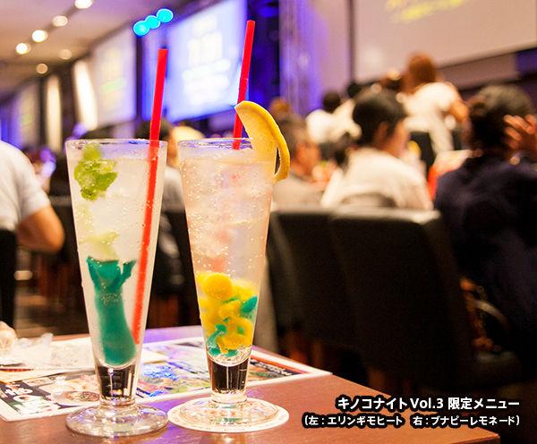 【Vol.6】キノコナイト限定特別メニュー!