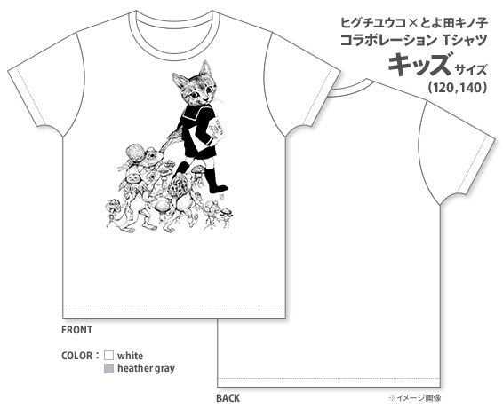 ヒグチユウコ×とよ田キノ子 コラボレーショングッズ、キノコナイトVol.2にて先行販売!【終了】