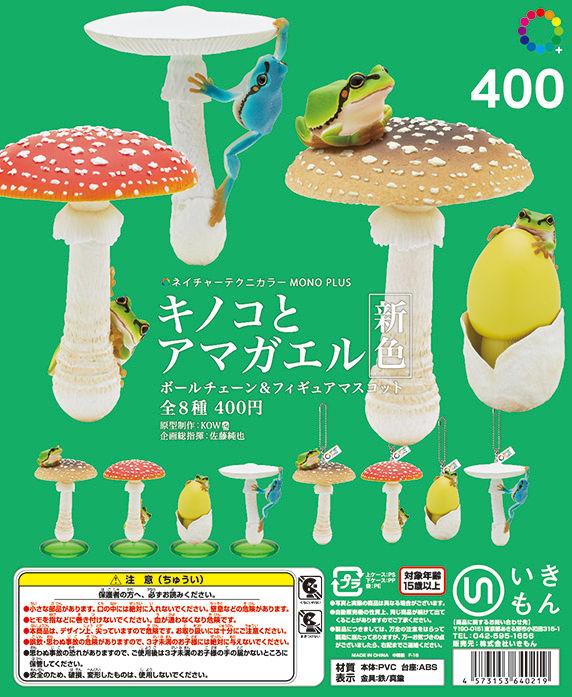 【Vol.6】ネイチャーテクニカラーの新作が登場!