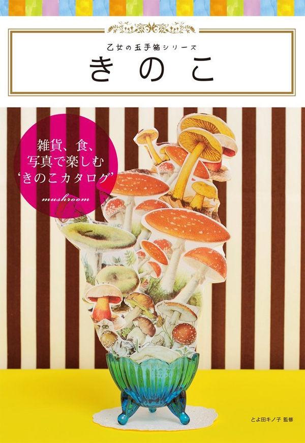 キノコナイト Vol.1【終了】