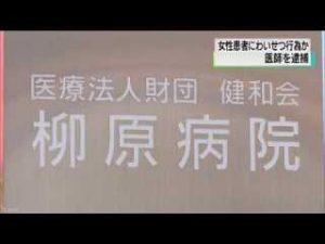 柳原病院2