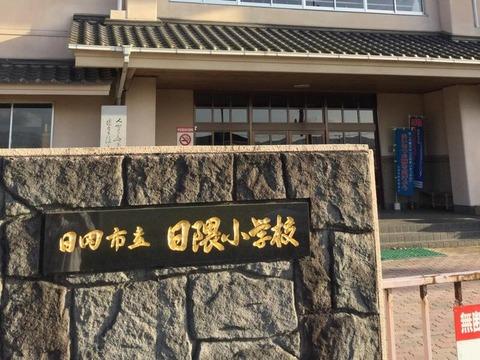 日田市立日隈小学校