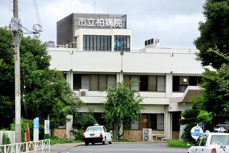 市立柏病院