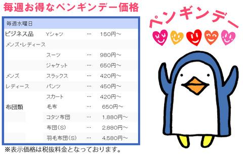 00ペンギン価格