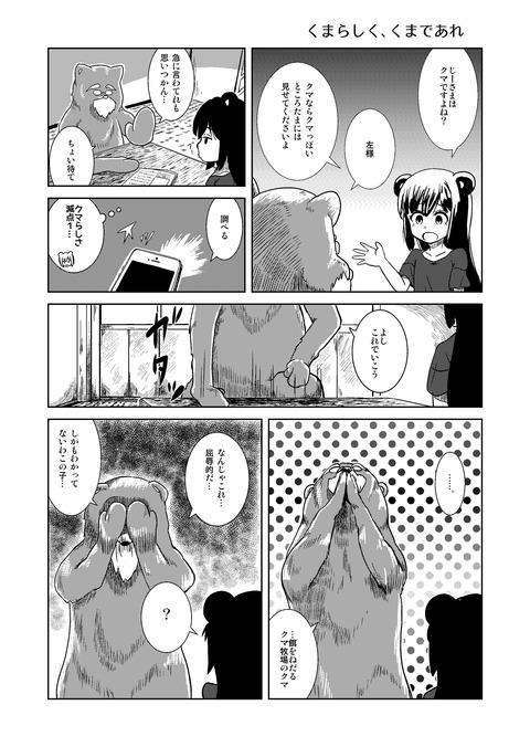 くま漫画02