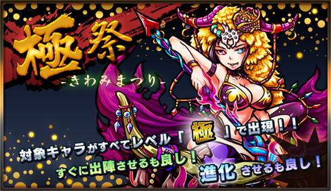 【まとめ情報】今回の聖獣祭りの結果【画像あり】