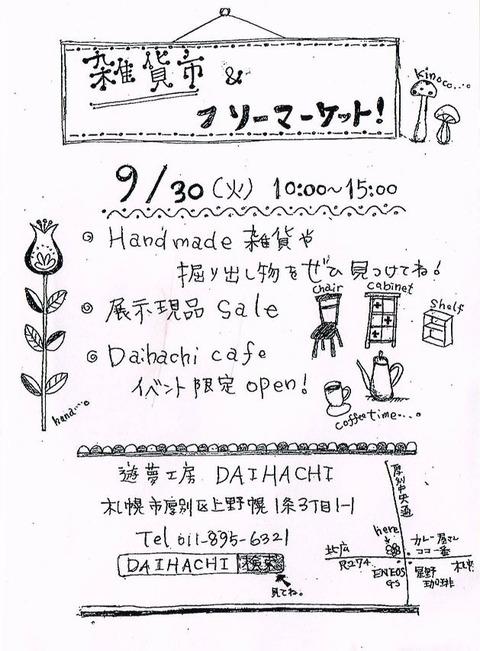 コピー ~ CCI20140918