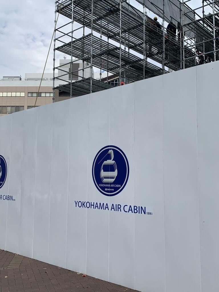 エア キャビン 横浜