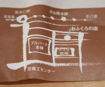 巻き寿司地図