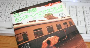 マレー鉄道本