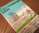 ヒロシマ映画祭
