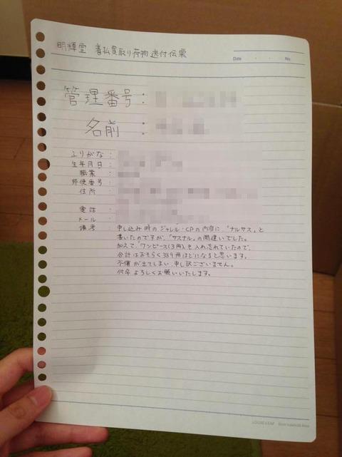 oheya-057-10_kaitori-doujinshi
